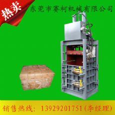 赛柯立式液压打包机 广东液压打包机最新生产,废塑料回收压包机,