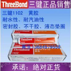 三键胶水threebond1102黄胶,不干胶,密封胶