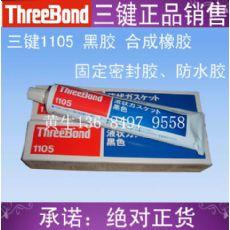 日本threebond1105三键液态垫圈密封胶水,黑胶