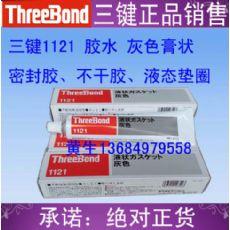 日本三键不干胶threebond1121密封胶,三键1121胶水
