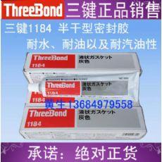 三键1184密封胶,threebond1184不干胶,TB1184胶水