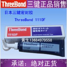 三键液态垫圈threebond1110F密封胶水