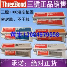 threebond1101,threebond1102,threebond1121,三键密封胶水