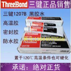 三键1207B黑胶,THREEBOND1207B密封胶,TB1207B高温胶