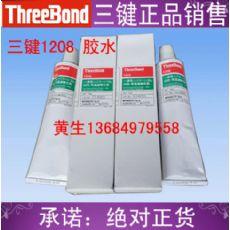 三键1208胶水,THREEBOND1208密封胶,TB1208硅胶