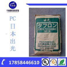注塑级PC/GL-3005日本出光/GL-3005