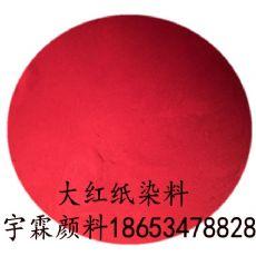 酸性大红染料