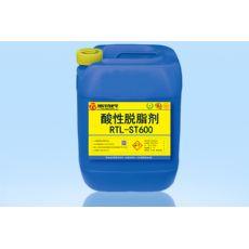 脱脂剂,酸性脱脂剂RTL-ST600,超声波脱脂剂,金属脱脂剂