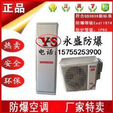 T爽3P防爆空调,全新格力3匹防爆空调价格及参数