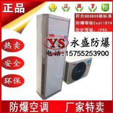 挂机美的2匹防爆空调价格,2匹美的防爆空调柜式