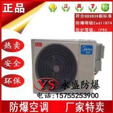1P美的防爆空调厂家,批发1匹防爆空调价格便宜