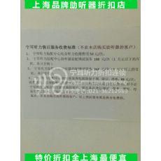 上海助听器价格 多少钱