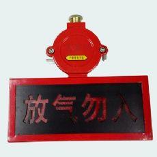 机房专用防爆型放气指示灯/防爆气体显示灯安装接线