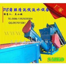 pe农膜回收清洗生产线设备