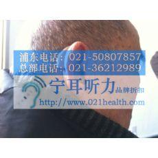 上海奉贤奉城西门子助听器专卖店老人助听器特价销售