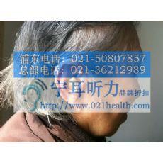 上海浦东金桥西门子助听器专卖店超大功率耳背机助听器1000起