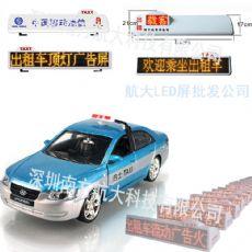 出租车LED车顶屏