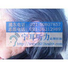 上海浦东西门子助听器专柜至尊版助听器特惠