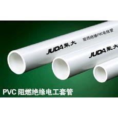 广东佛山聚大pvc电工套管厂家直销pvc电工线管大量批发