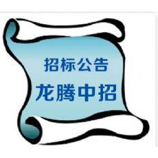 国网湖北省电力公司2016年第四批非物资项目招标采购公告