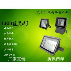 LED投光灯生产厂家佛山旷宇照明