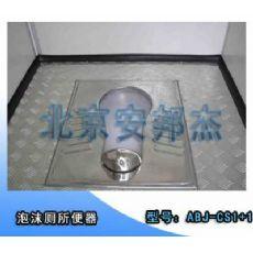 环保厕所节水发泡洁具-安邦杰制造-400-675-6886