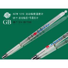 运动黏度温度计、运动粘度测定器专用温度计