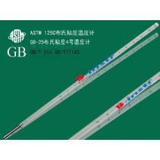 布氏粘度温度计、GB/T11145专用温度计