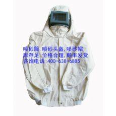 供应价格除锈帆布喷砂服,喷砂帆布防护服
