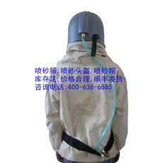 生产供应商加厚式帆布喷砂防护服,加厚帆布喷砂服