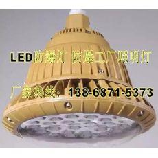 节能型LED防爆工厂灯BAD85-S20g 吊杆式220V/50hz