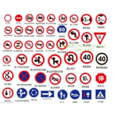 交通安全设施