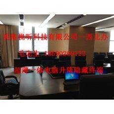 新疆升降式会议电脑 乌鲁木齐会议室升降桌