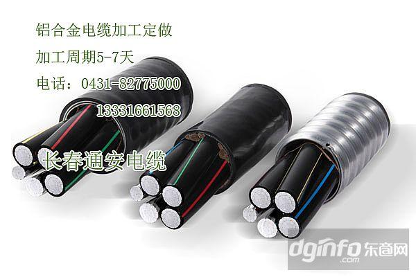 通化特种电缆(高清详情)找通安电缆
