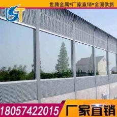 绍兴【隔音屏】供应工厂噪音吸音屏障 铁路隔音屏价格