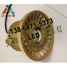 BLD110-20W光通量2600Lm防爆免维护LED灯(IIC)-吸顶式LED防爆灯