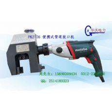 华沃电力适用管径27-76mm外卡式便携管道坡口机价格