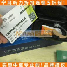 上海唯听助听器专卖店