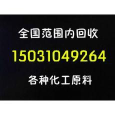 江阴哪里回收硬脂酸15031049264