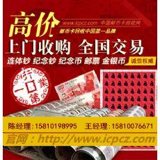 中国银行纪念币回收价格表