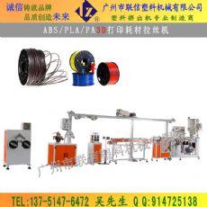 供应ABS、PLA3D打印耗材拉丝机 ABS拉丝生产线