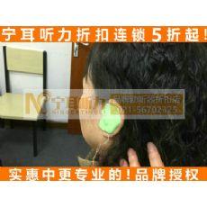 上海宝山欧仕达助听器