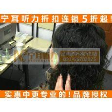上海助听器听力机构