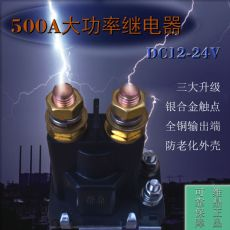 汽车起动器/大功率继电器
