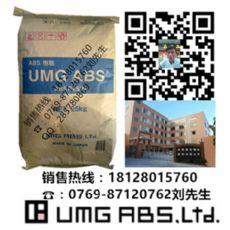 日本UMG ABS