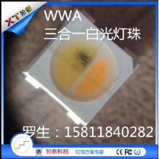 WWA三合一白光灯珠,冷白、暖白、琥珀色、三种白光可随意编程,效果任你选择