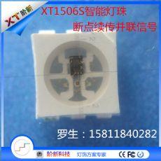 XT1506S断点续传灯珠,并联信号传输,内置ic可编程灯珠