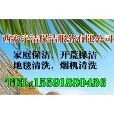 西安锦业路保洁公司,宇洁保洁,擦玻璃保洁公司