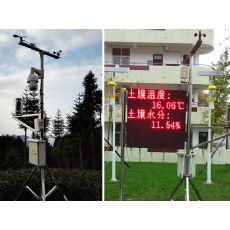 鑫芯物联农业环境监测11要素小型自动气象站