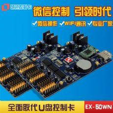 微信LED控制卡 EX-50WN